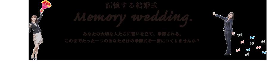 記憶する結婚式、この世でたった一つのあなただけの承認式を一緒につくりませんか?