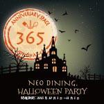 DINING.ハロウィンパーティ開催!
