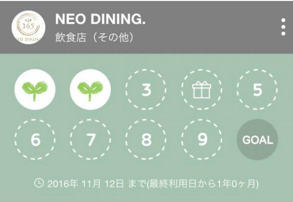 NEO DINING.LINE1