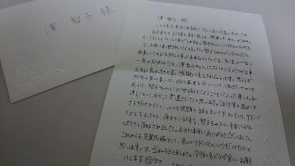 お礼のお手紙