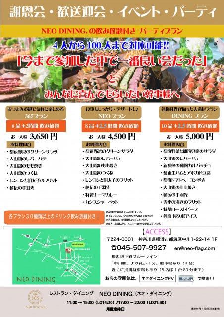 s_歓送迎会表最新-01-01-01