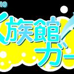 ドラマロケ地ラッシュ来てます!今度は【水族館ガール(6月スタート NHKドラマ)】!