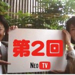 NEO TV第2回目配信!