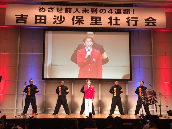 吉田沙保里壮行会_0