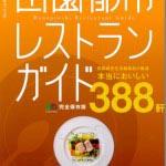 ≪本当においしい388軒≫田園都市レストランガイド 完全保存版に掲載されました。