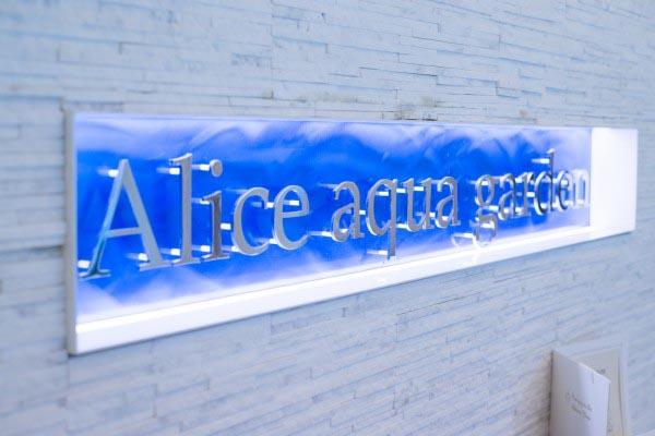 アリスアクアガーデン