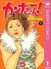 カンナさーん コミック