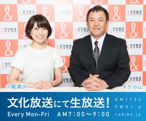 澤 智子 ラジオ出演