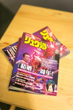ファミ通風 プロフィールブック