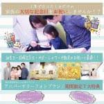 《結婚記念日向け》【パパがヒーローになれる?!】一年にたった1日だけの結婚記念日を家族で祝える横浜の隠れ家レストラン
