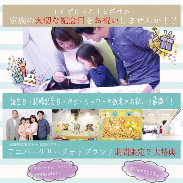 結婚記念日プラン 横浜