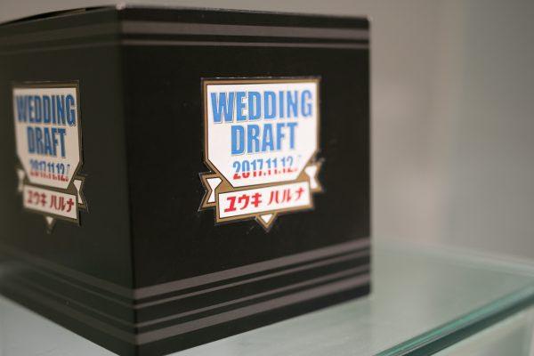 結婚ドラフト会議