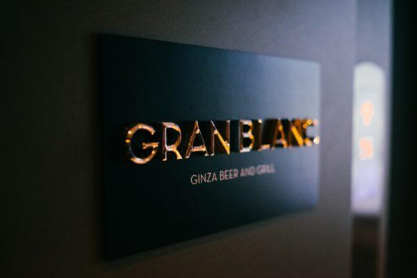 グランブラン 看板