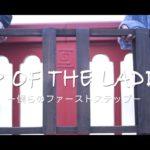 【パーティーレポート】はしごが繋ぐ未来/TOP OF THE LADDER-僕らのファーストステップ