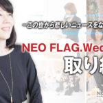 NEO FLAG.Weddingが生まれた理由と結婚式を創り続けるワケ~プランナー澤智子の目線から~