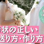 手作り派必見!結婚式の手作り招待状の作り方&送り方