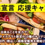 緊急事態宣言 応援キャンペーン!500円~テイクアウト限定 ランチボックス販売スタート