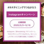 #ネオダイニングでつながろう Instagramに投稿するだけで抽選で2,000円OFFクーポンがもらえちゃう?!