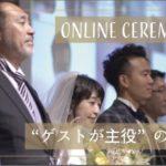 【3密対策をクリア 家族のみ集う披露宴型挙式】 オンラインゲスト感動のLIVEエンターテイメント結婚式