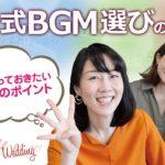 結婚式のBGM!選ぶ前に知っておきたい4つのポイント