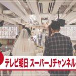 テレビ朝日のスーパーJチャンネル様にて当社のオンライン結婚式映像が使用されました