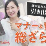 結婚式の引出物~マナー&費用総ざらい~
