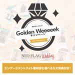 5月の大型連休は結婚式準備スタートにぴったり☆Golden Weeeeekキャンペーンスタート!