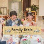 東京・横浜で家族だけの少人数会食結婚式ならネオフラッグ