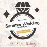 この夏、お得に結婚式準備を始めよう!サマーウェディングキャンペーンスタート☆